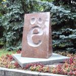 ульяновск буква е