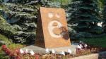 ульяновск Е